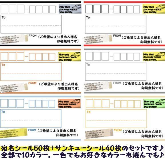 海外の荷物のラベルをイメージして作りました♪ 宛先の箇所に線を入れ、さらに書きやすくなるように変更しました。  宛名ラベルのカラーはポップな色味と淡い色味と全部で10色です。 もちろん一色でも好きなカラーを選ぶことも可能です(*^▽^*)  サンキューシールは画像のもの一色です。 お気軽にお問合せください♪   *宛名シール50枚+サンキューシール40枚入り  こちらでカットしたもののセットです。   *発送方法は定形外郵便にて発送いたします。   *紙もののため雨にぬれても大丈夫なように梱包させていただきます。   *素人のハンドメイドになります。 家庭用プリンターで印刷したものを手作業でカットしたものになりますので、神経質な方、完璧をお求め の方はお控えください。   インクジェットプリンターのため、耐水性はございません。   ご質問等、お気軽にお声かけくださいませ。