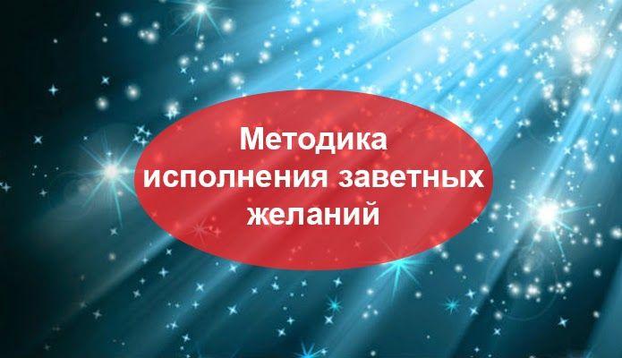 Методика исполнения заветных желаний ~ Эзотерика и самопознание