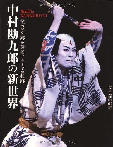 中村勘九郎の新世界:Amazon.co.jp:本