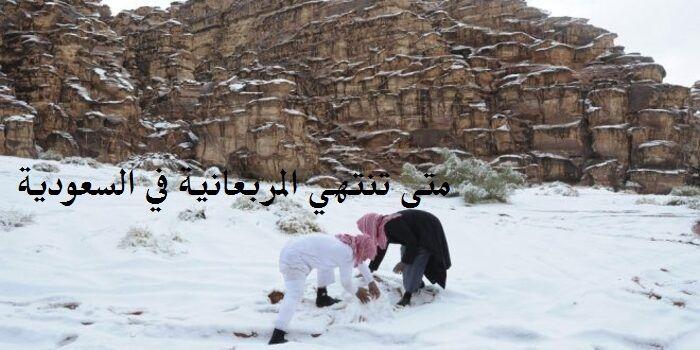 متى تنتهي المربعانية في السعودية وبداية موسم الشبط Places To Visit Visiting Outdoor