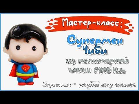 Superman Chibi polymer clay tutorial