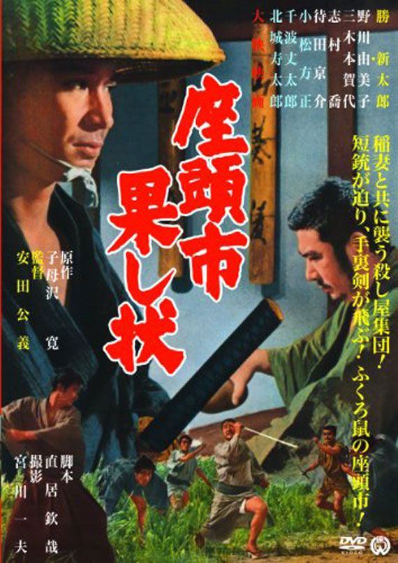 45 Best Images About Zatoichi Film Saga Posters On