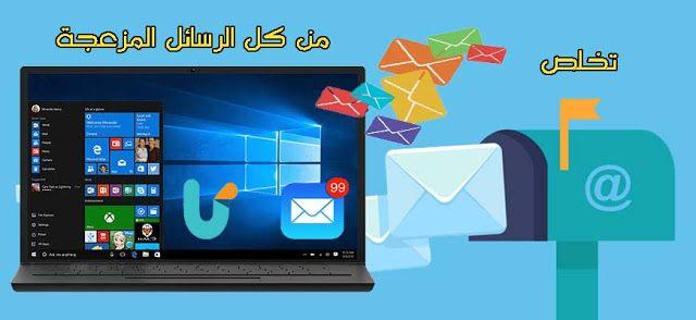 إستعماله ضروري لتوصل بالرسائل Email أصبح الكل في هذا العصر يمتلك هاتف وحساب فيسبوك وكذلك بريد إلكتروني مايدعا وتفعيل الحساب Blog Posts Blog Desktop Screenshot