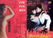 Devil Angel/Jin Pin Mei [2 Discs] [DVD]