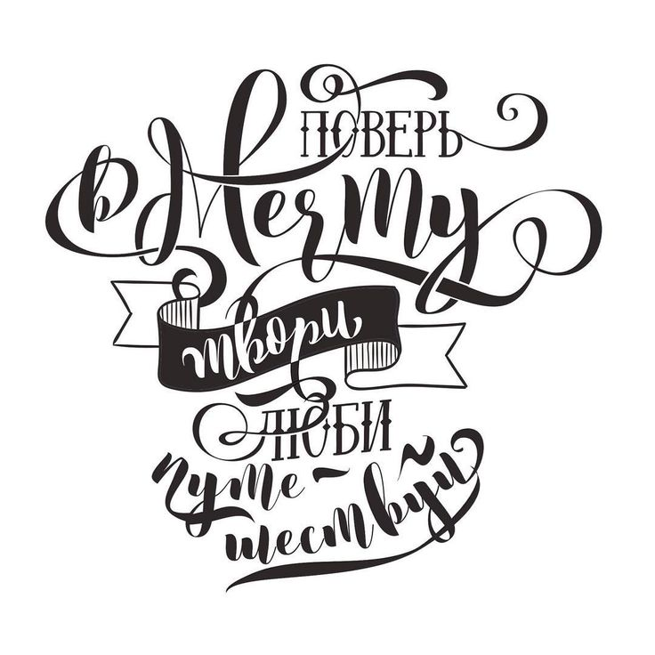 #lettering #handlettering #typography #font #type #typedesign #typeinspire #tyxca #tyxca_lettering #typegang #typewriter #typematters #goodtype #thedailytype #cyrillic #леттеринг #леттеринг_онлайн #русское #надпись #кириллица #леттеринг_кистью #дизайн #типографика #буквы #надпись #любовь #цитаты #quote #citaty