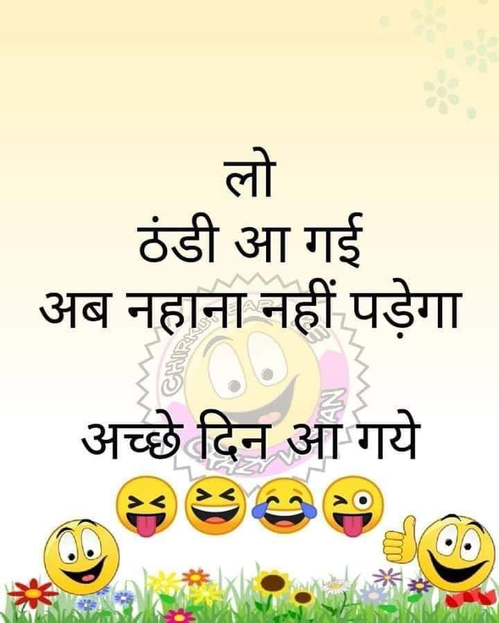 Pin By Sanjay Sondhi On Hindi Jokes Jokes In Hindi Hindi Quotes Images Funny Jokes