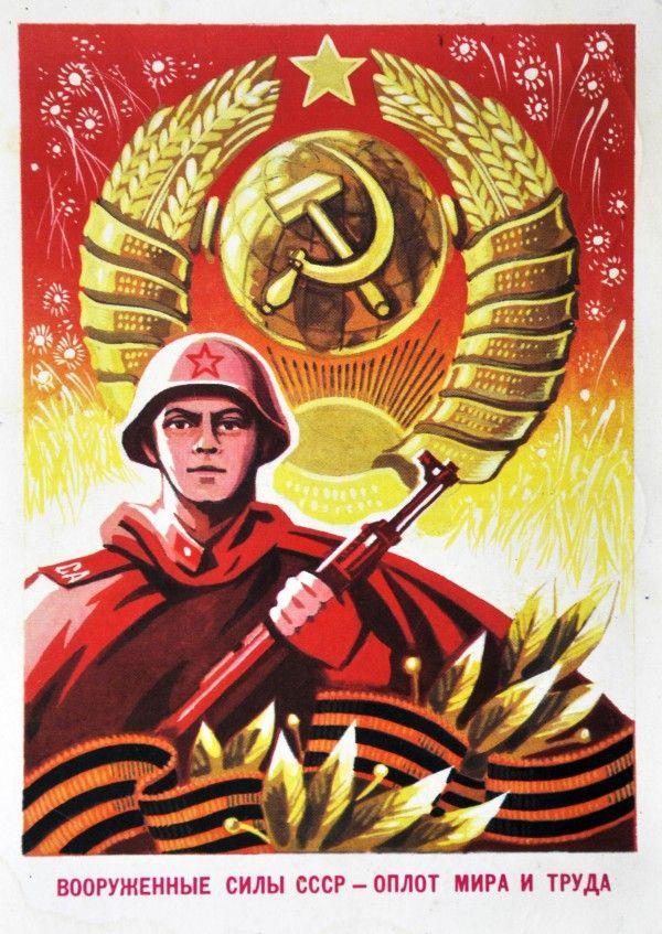 Старая советская открытка к дню советской армии «Вооруженные силы СССР — оплот мира и труда» с высоким разрешением | Abali.ru
