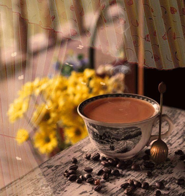 Осенний кофе картинки гиф