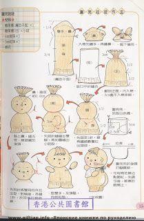 Mis juguetes hechos a mano: Juguetes de calcetines. revista japonesa