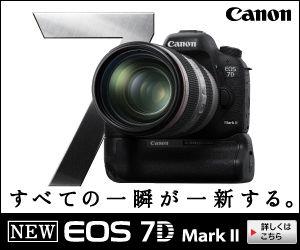 すべての一瞬が一新する。EOS 7D MarkⅡ 300px × 250px