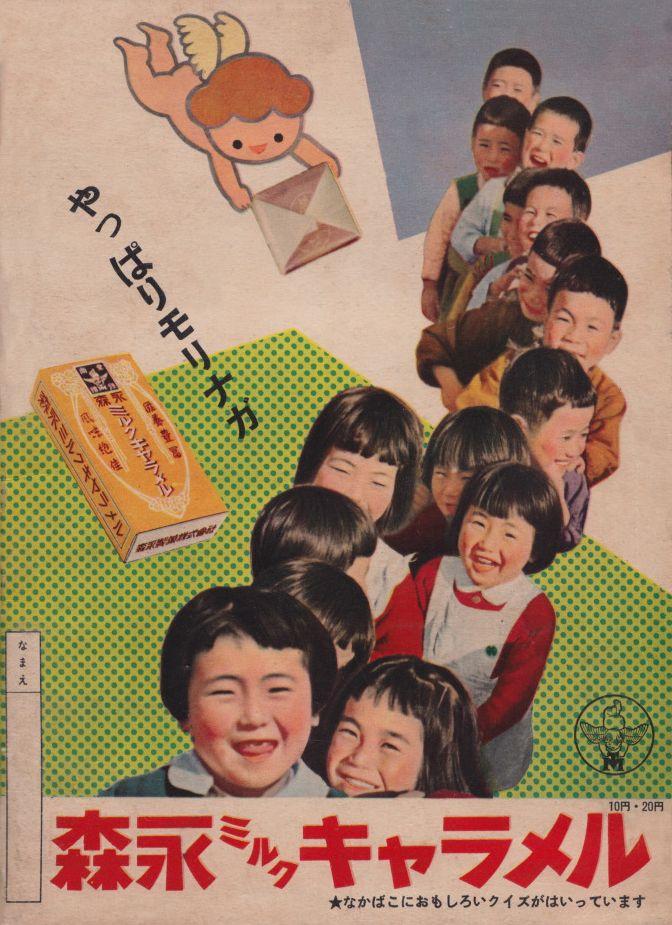 森永ミルクキャラメル. Morinaga Milk Caramel ad with smiling young children. Japan.