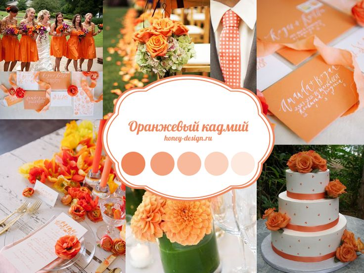 Подготовка к свадьбе :: Модные цвета Осень 2015 - Форма заказа дизайна
