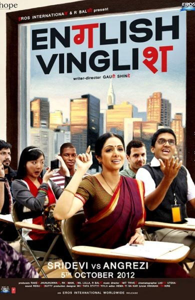 WATCHED English Vinglish - loved it! Such a beautiful movie.