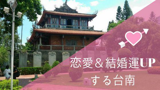 恋愛&結婚運アップするパワースポット巡りなら、台湾の台南がおすすめです。 #大天后宮 #赤崁樓 #大観音亭 #台南