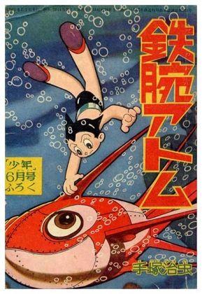 鉄腕アトム少年・昭和34年6月号付録 - すぺくり古本舎