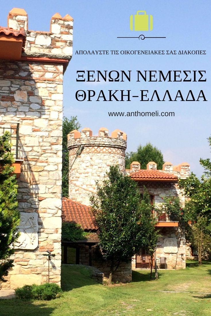 H Θράκη κρύβει θησαυρούς. Και το ξενοδοχείο Νέμεσις είναι ένας από αυτούς. Στην Σταυρούπολη της Ξάνθης ένα ξενοδοχείο κάστρο που θα ενθουσιάσει όλη την οικογένεια και κυρίως τα παιδιά.