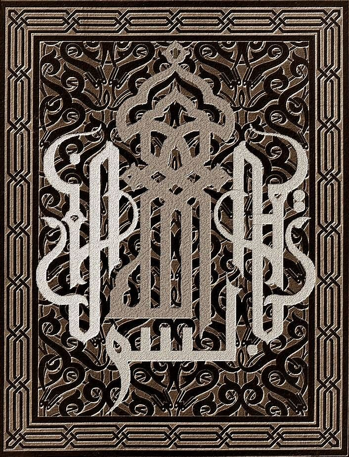 DesertRose,;,Bismillah Arrahman Arraheem,;, Besmele,;,