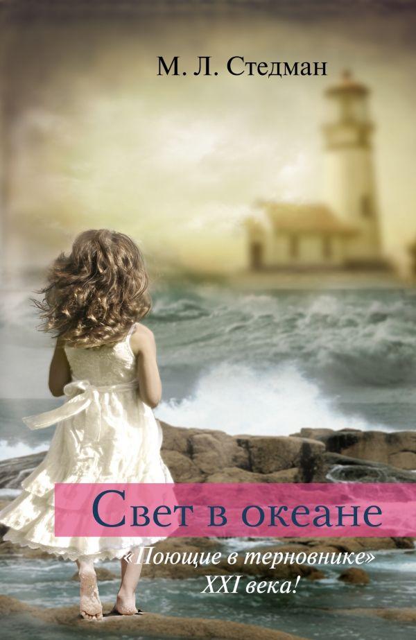 Стедман М. Л. - Свет в океане  (Stedman M.L. - The Light Between Oceans, 2012)  пер. с англ. В. В. Антонова. - Москва: АСТ, 2013. - (Сенсация).