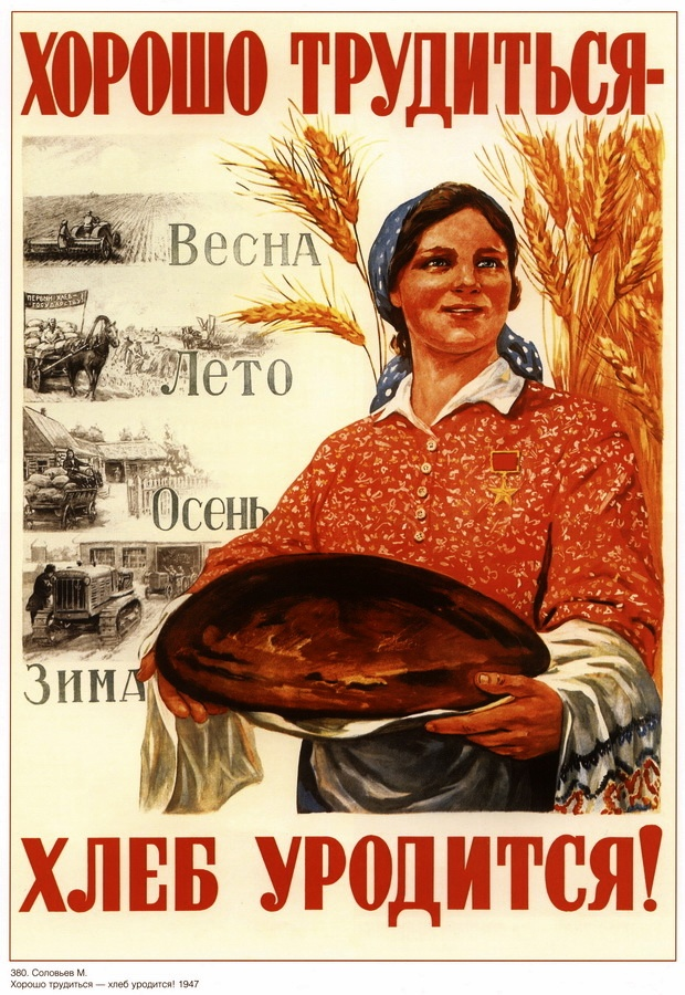 Soviet poster- work hard enough - the bread will be born