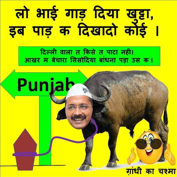 arvind kejriwal joke |punjab election |political jokes |arvind kejriwal jokes |arvind kejriwal funny jokes |Arvind kejriwal political jokes