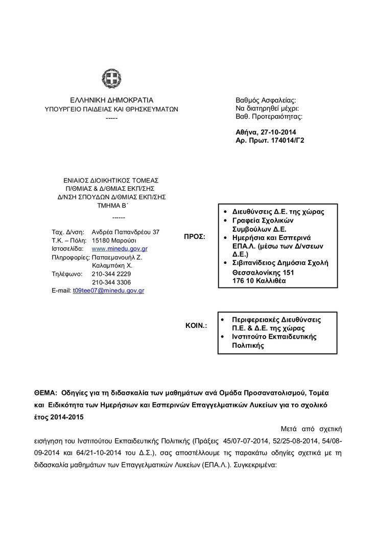 Οδηγίες για τη διδασκαλία των μαθημάτων ανά Ομάδα Προσανατολισμού by Nickos Nickolopoulos via slideshare