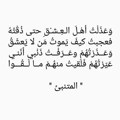 صوره شعر غزل بدوي Words Quotes Weird Words Quotations