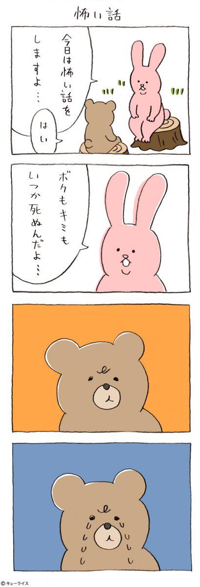 怖い話 - キューライス記