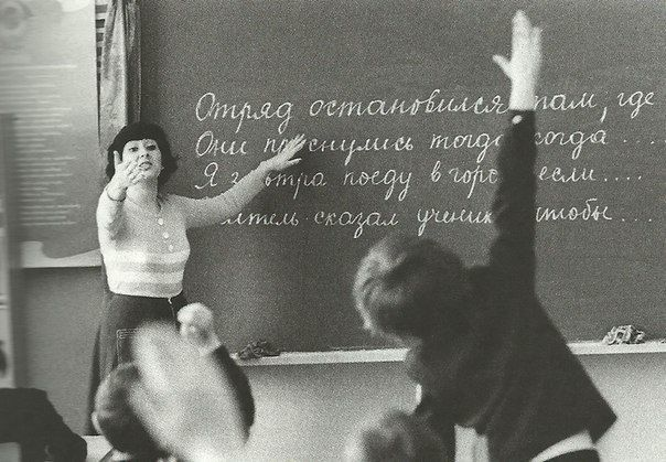 Lesson in soviet school