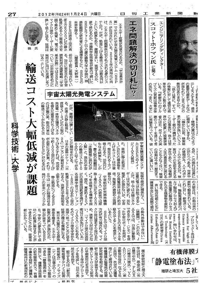 Nikkan Kogyo Shimbun 20120124