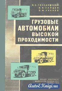 Грузовые автомобили высокой проходимости (ГАЗ-66, ЗИЛ-131, Урал-375)