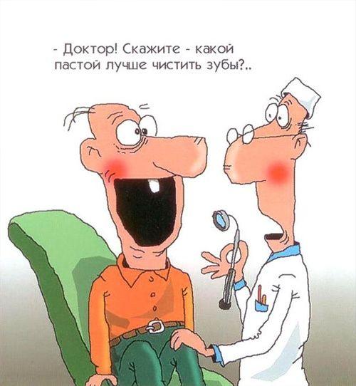 Стоматологам часто задают вопрос - какая зубная паста лучше? На самом деле, нет единого ответа на этот вопрос, так как нет универсальной зубной пасты. Состояние полости рта, зубов, десен у каждого человека разное и потому то, что хорошо одному, не подходит другому. Есть пасты, защищающие от кариеса, другие - от образования зубного налета, третьи - отбеливающие, четвертые - от воспаления десен. Не используйте одну и ту же пасту постоянно - чередуйте 3-4 названия.