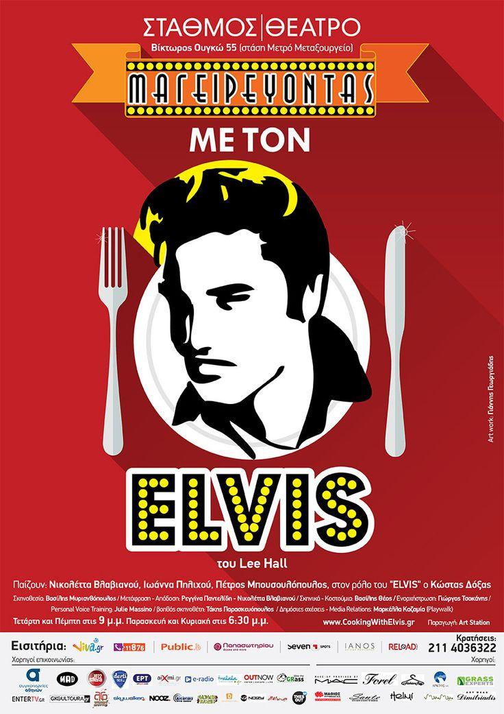 Mαγειρεύοντας με τον Έλβις, του Lee Hall (Cooking with Elvis) Designed by Giannis Georgiadis, 2014-2015