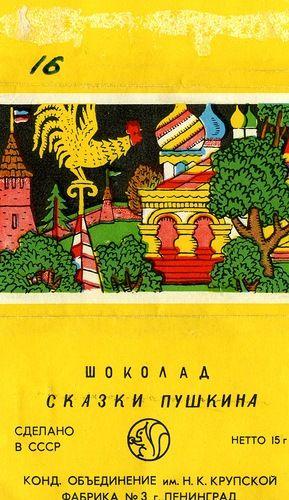 """""""Pushkin's stories""""-chocolate from sovjet-era"""