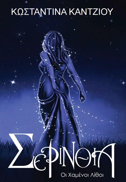 Κερδίστε το μυθιστόρημα της Κωνσταντίνας Καντζιού, Σερίνθια http://getlink.saveandwin.gr/9eu