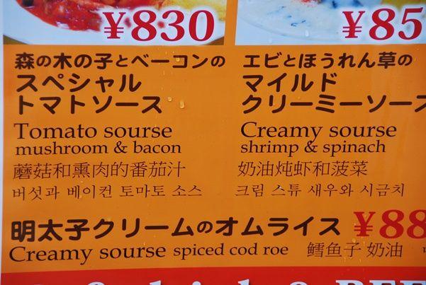 Japanese to English Fail Pass the Sauce, Tokyo   The Travel Tart Blog