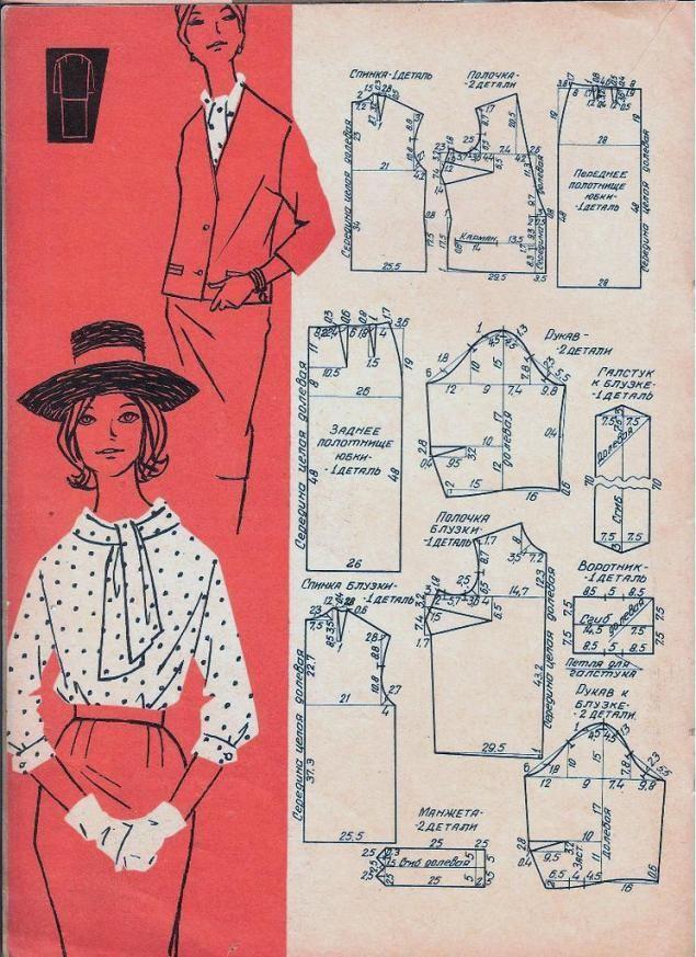 По страницам старых журналов мод. 60 годы, СССР. Часть третья - Ярмарка Мастеров - ручная работа, handmade