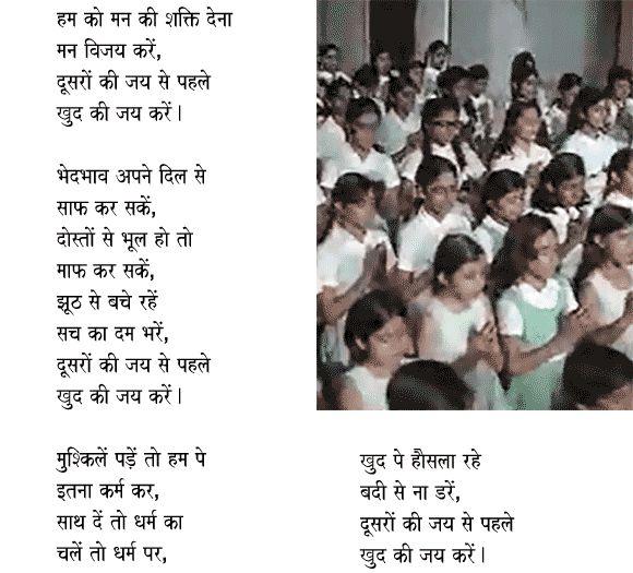Hum ko man ki shakti dena:Gulzar,'Bal Kavita, Devotional, Inspirational' Poems by Gulzar,Prayer, Hindi, Guddi, Jaya Bhaduri, internal power, convictions, fairplay, forgiveness, self-conquer, Gulzar, Hindi poems, kavita, poetry, Hindi poetry, baal geeta India, Kavita, gita kavita, geeta kavita, geeta kavita, hindi sahitya, geeta kavya madhuri, gita kavita, Kavi, family, Rajiv Krishna Saxena,Hum ko man ki shakti dena hindi poem by Gulzar,Best poems of Gulzar Poems Collection