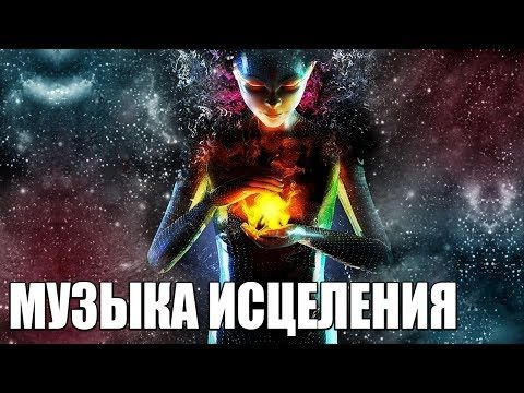 Музыка Исцеления Всего Тела и Наполнение Новой Божественной Энергией Света, Высокая Частота Вибрации - YouTube