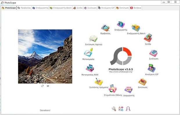 Photoscape   Δωρεάν επεξεργασία φωτογραφίας free software