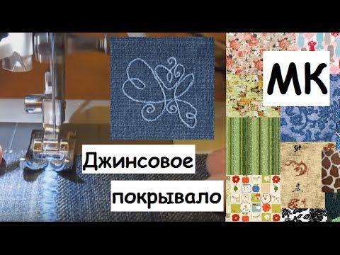 Videolu, Kottan Battaniye, Paspas Modelleri ve Yapılışı - Mimuu.com