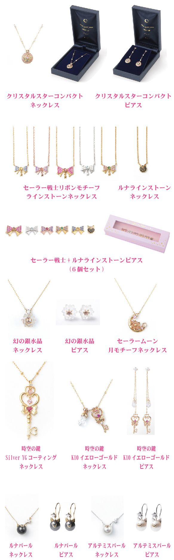 """sailor moon"" ""sailor moon jewelry"" ""samantha tiara"" ""sailor moon merchandise"" ""sailor moon necklace"" ""sailor moon earrings"" pearl gold silver luna artemis ""space time key"" ""time key"" isetan shop japan anime 2016 diamond ""crystal star"""