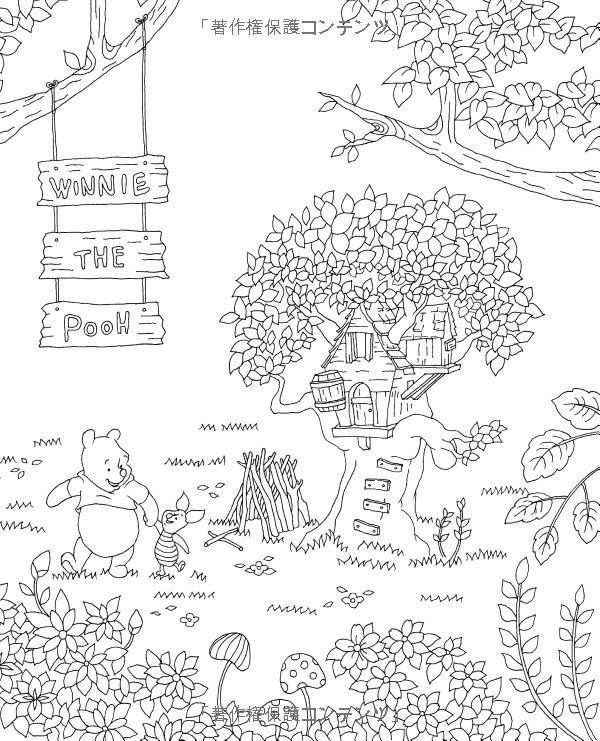 Amazoncojp 世界はひとつ 旅するディズニー塗り絵 ブティックムック