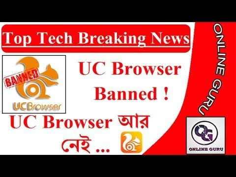 UC Browser Banned | Top Tech Breaking News | Uc Browser আর নই
