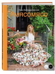 "Книга ""Мясомясо"" Ника Белоцерковская"