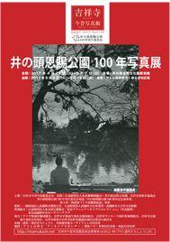 井の頭恩賜公園は、今年で開園100周年を迎えます。井の頭自然文化園もさまざまな企画で公園の100歳をお祝いします。 彫刻館B館では、吉祥寺今昔写真館委員会が主催する「井の頭恩賜公園100年写真展」を開催。��...