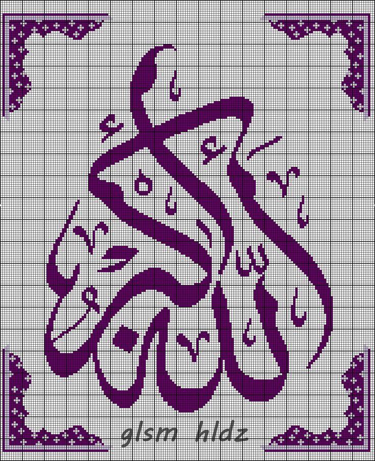 cross stitch Allahu Ekber