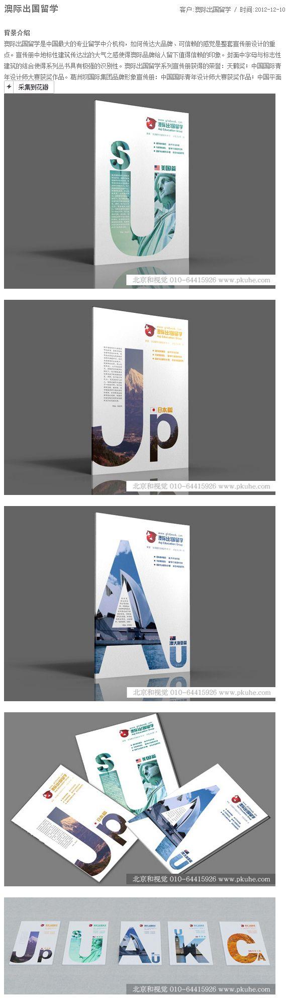 澳际出国留学画册设计,宣传册设计,北京画...