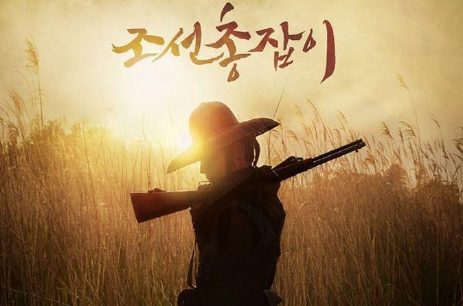 "Main Poster and Teaser Video Released for Lee Jun Ki's Next Drama ""The Joseon Gunman"""