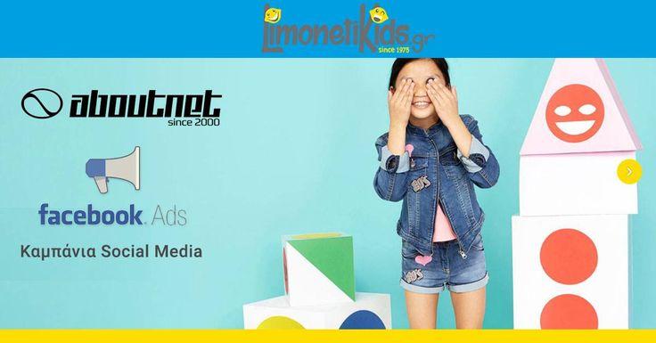 Η #aboutnet ανέλαβε την #socialmedia καμπάνια της εταιρίας παιδικών ενδυμάτων Limoneti Kids με facebook ads.