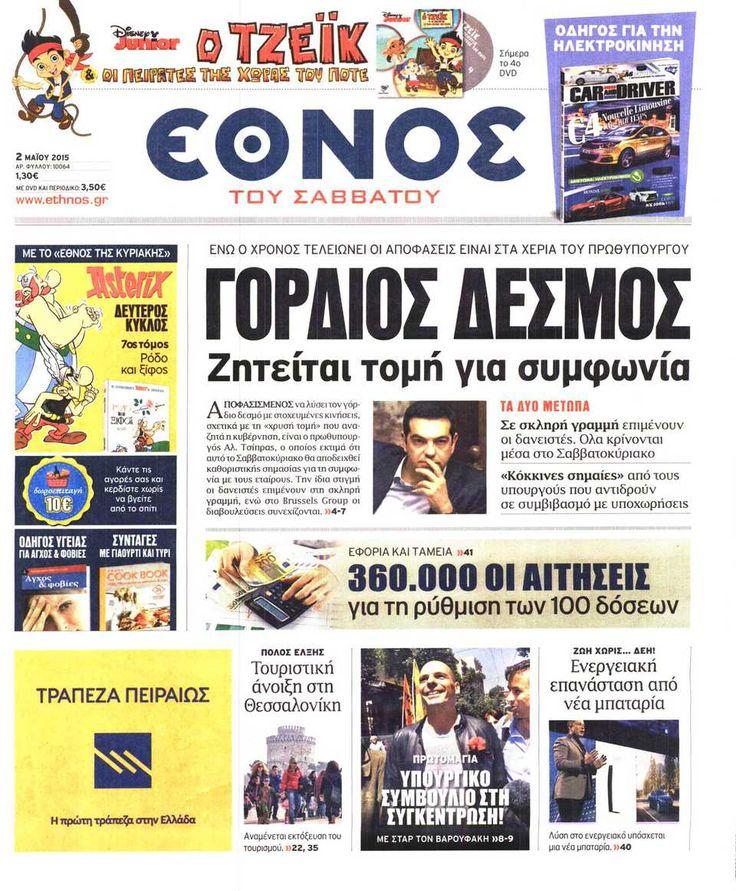 Ethnos (Nation)